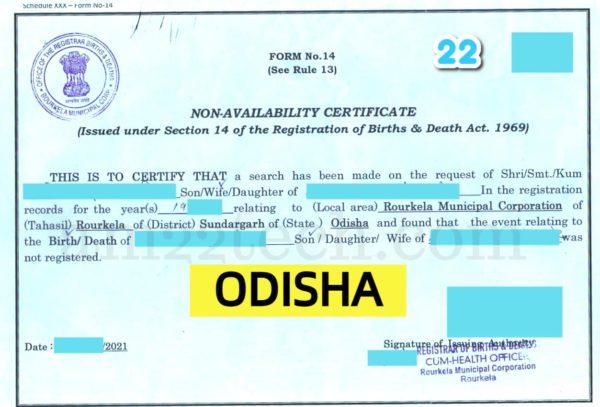 NABC from Rourkela Odisha in India